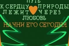 Шакурова-Арина.-Путь-к-сердцу-природы