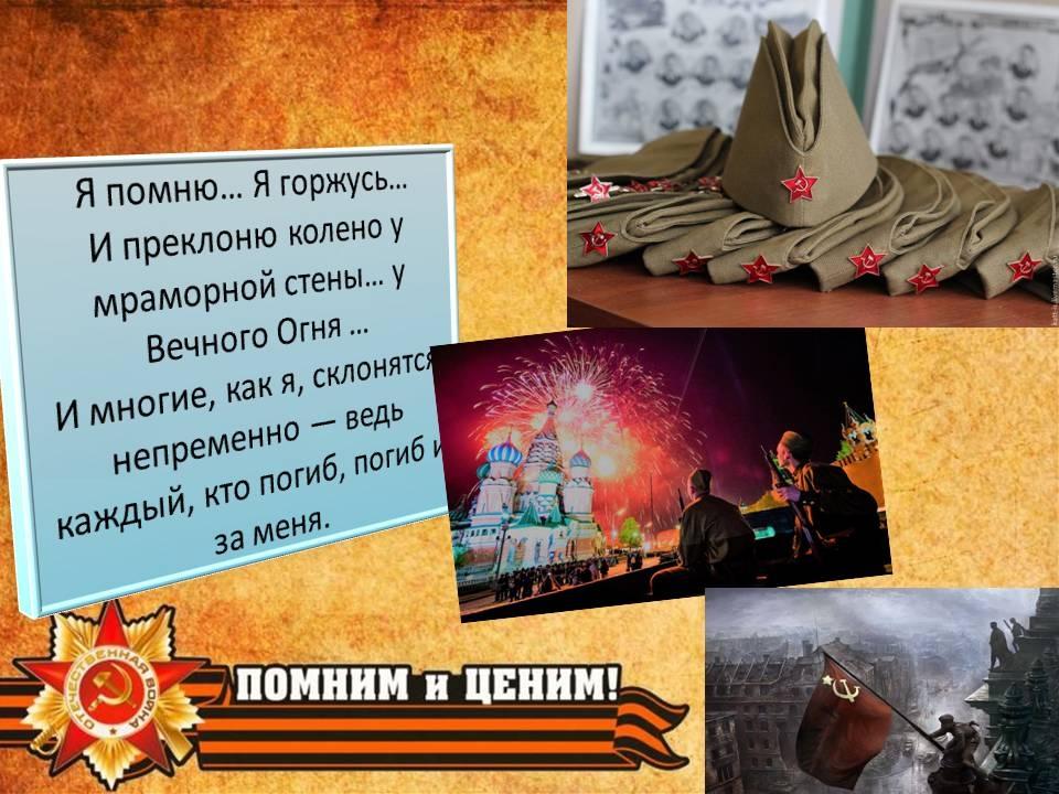 Дубова-Вероника-коллаж_Школа-27_Салют-народу-победителю