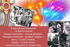 Дубова-Вероника_коллаж_8лет__ДЮЦ-Подросток_Салют-народу-победителю-1