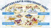 Самарская карта новогодних чудес
