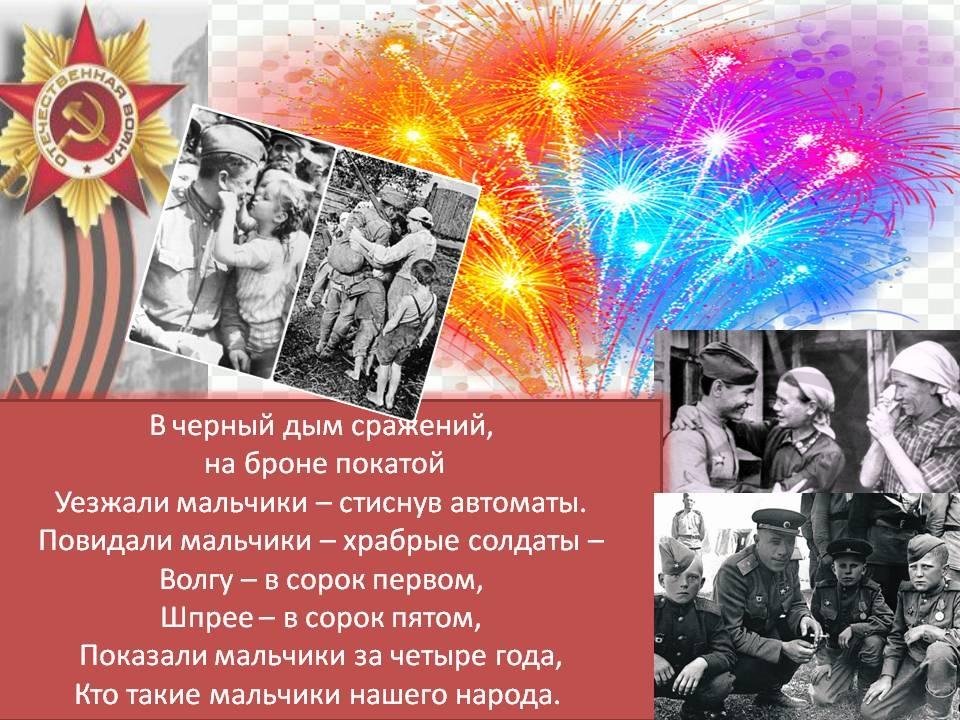 Дубова-Вероника_коллаж_8лет__ДЮЦ-Подросток_Салют-народу-победителю